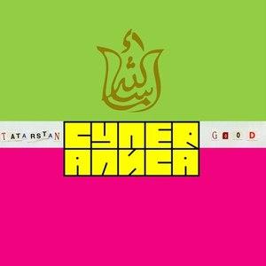СуперАлиса альбом Tatarstan Super Good