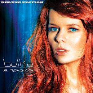 Belka альбом Ya Prishla! (Deluxe Edition)
