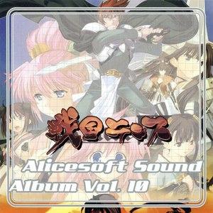 Shade альбом Alicesoft sound Album Vol.10 戦国ランス