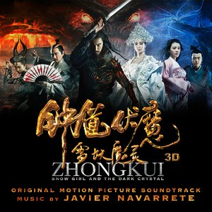 Javier Navarrete альбом Zhong Kui: Snow Girl And The Dark Crystal (Original Motion Picture Soundtrack)