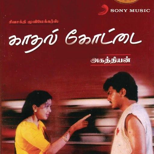 Deva альбом Kadhal Kottai (Original Motion Picture Soundtrack)