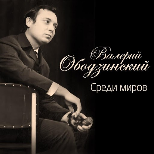 Валерий Ободзинский альбом Среди миров