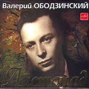 Валерий Ободзинский альбом Листопад