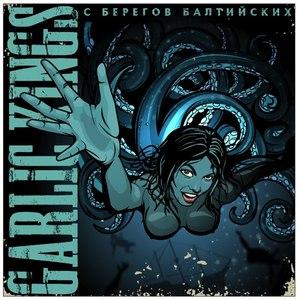 Garlic Kings альбом С Берегов Балтийских