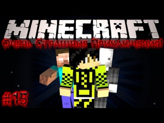 Minecraft Очень Страшные Приключения! #15 - Хаос начинается!