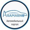 Автомобильный портал ARAMARNO.RU