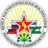 Центр патриотического воспитания молодежи РБ