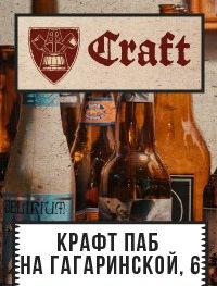 Pub Craft