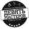 """Заточка и ремонт в Калининграде""""Девять Мастеров"""""""