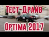 Kia Optima 2.4 (Киа Оптима) 2017 Тест Драйв (обзор) Отзывы. Не тормози.