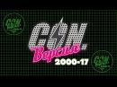 CON Версия 2017 Танец Команда CliсkClaсk Band YOLO MADTOWN