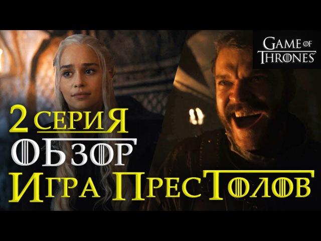 Игра престолов: 2 серия 7 сезон - обзор! конкурс в конце