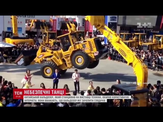 У Китаї на виставці техніки поряд із глядачами станцював 17-тонний бульдозер