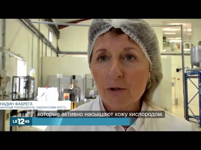 Репортаж с производства лаборатории PHYT'S