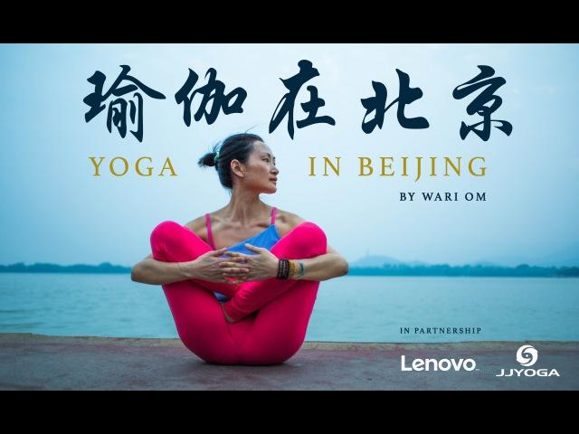 瑜伽在北京 YOGA IN BEIJING ❤ by Wari Om