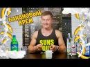 Банановый Крем Эссенции для алкоголя MOMIXBAR