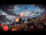 Новый трейлер к  War Thunder Не спеши!