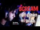 Профайл игрока ScreaM из Team EnVyUs в cs:go
