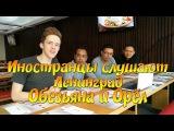 Иностранцы слушают русскую музыку, Ленинград - Обезьяна и Орёл
