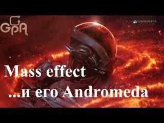 Все не так просто с Andromeda