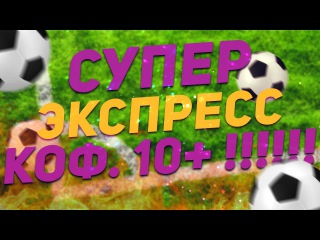 СУПЕР ЭКСПРЕСС НА МАТЧИ ЧМ-2018 В ЮЖНОЙ АМЕРИКЕ (КОФ. 10+)
