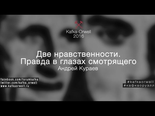 Андрей Кураев Две нравственности. Правда в глазах смотрящего