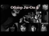 Проклятие 2 (Ju-on 2, 2003) фильм ужасов - обзор