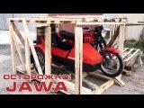 Осторожно! JAWA 350638