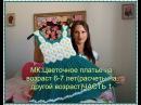 МК Ромашковое платье на возраст 6 7 лет расчеты на другой возраст ЧАСТЬ 1