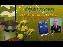 Юрий Харевич ОФИЦЕРЫ ЗАПАСА