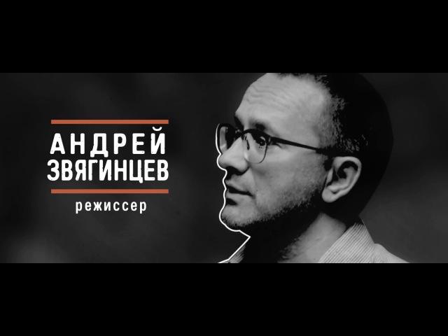 Андрей Звягинцев - про любовь и Нелюбовь. Вызывной / Эпизод 1 / часть 1