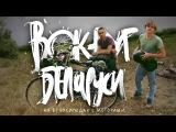 Вокруг Беларуси на велосипедах с моторами | Бродяги Дхармы