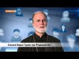 Відеоблог Бориса Ґудзяка   Різдвяний піст