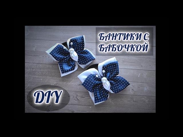 МК Бантики-бабочки для школьницы/ DIY Bow-butterfly for the schoolgirl