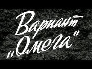 Вариант ,,Омега,, 1975
