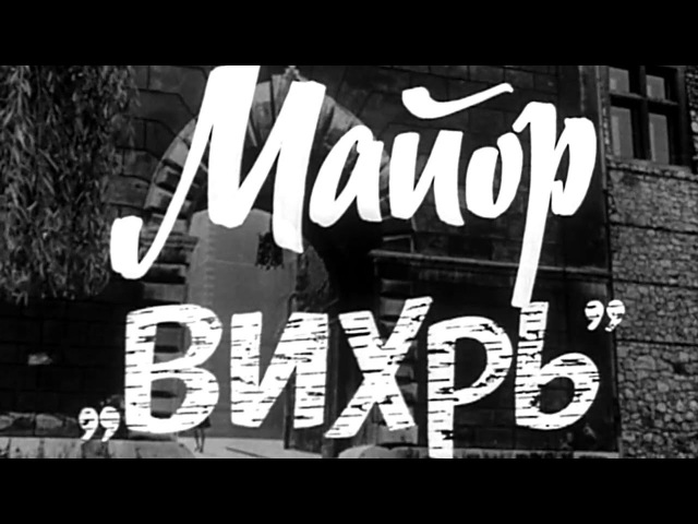 Майор ,,Вихрь,, (СССР, 1967)