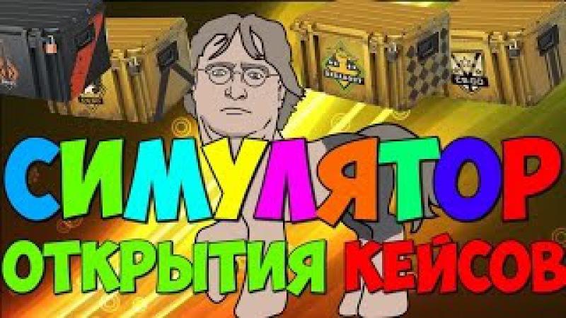 ТОП-5 СИМУЛЯТОРОВ КЕЙСОВ CS:GO