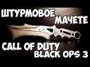 Как сделать Тесак из игры Call of Duty Black Ops 3 DIY