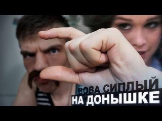 НА ДОНЫШКЕ - Песня про ШУРЫГИНУ из