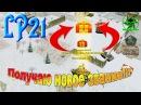 LP21 Получаю новое звание Уорэнт-офицер 5 Tanki online