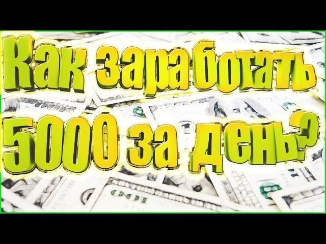 Как заработать 5000 за день? Легкий заработок в сети. Проект ciconia вложение и вывод д...