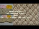 Вязание крючком: узор Плетеная корзина _Crochet: Punto Entrecruzado (Tejido de Cesta)
