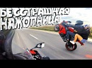Девушка с идиотом на мотоцикле D