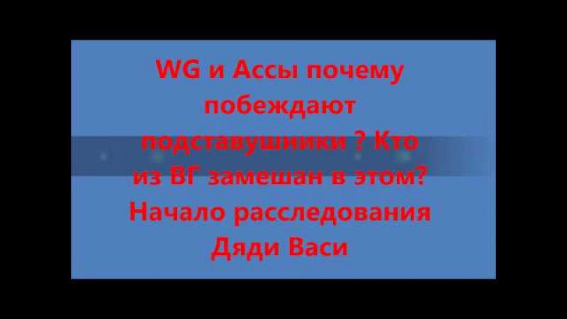 WG и Ассы почему подставушники побеждают Кто из WG замешан в этом Расследование ...