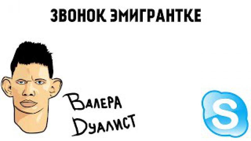 ГЛАД ВАЛАКАС ЗВОНИТ ЭМИГРАНТКЕ