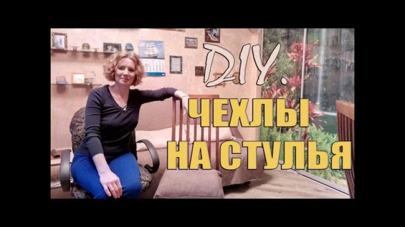 DIY Шьем чехлы на стулья
