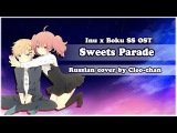 【RFSV15 for LeoDreaM】Sweets Parade (Inu x Boku SS OST) (rus) 【from Cleo-chan】