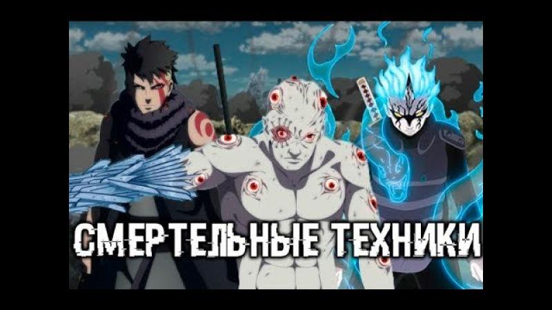 ТОП 5 СМЕРТЕЛЬНЫХ ТЕХНИК из АНИМЕ НАРУТО!