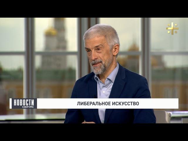 Эдуард Бояков о либеральном искусстве и русской культуре
