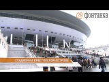 Тестирование нового стадиона на Крестовском острове (11.02.2017)
